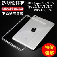 苹果iPad mini2保护套超薄透明硅胶防摔后壳迷你3平板电脑保护套4 mini4专用 全透明