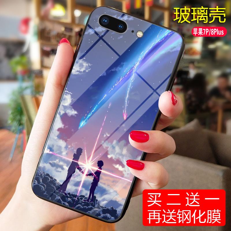 苹果8plus手机壳玻璃壳 iPhone8保护套iphone6/6s/6sp/7/8/plus手机套 买二送一第三件0元送钢化膜挂绳支架