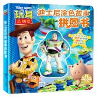 迪士尼涂色故事拼图书.玩具总动员 幼儿早教益智拼图 儿童益智玩具3-4-5-6-7-8岁宝宝diy涂色书 儿童智力开发