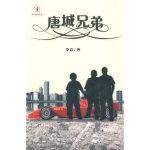 【新书店正版】唐城兄弟李炎9787802406261大众文艺出版社