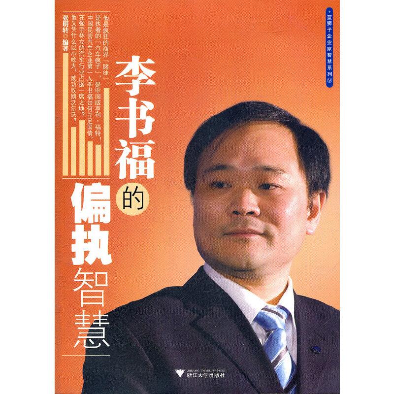 """李书福的偏执智慧(他是疯狂的商界""""赌徒"""",是执着的""""汽车疯子"""",是中国版亨利?福特!)"""