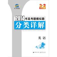 曲一线科学备考 3 2 2015版 2014年高考题模拟题分类详解:英语 非课标卷区