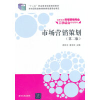市场营销策划(第二版)(高职高专市场营销专业工学结合规划教材)
