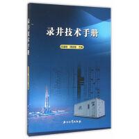 录井技术手册