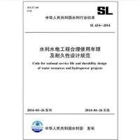 水利水电工程合理使用年限及耐久性设计规范(SL 654-2014)
