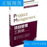【二手旧书九成新】项目管理工具箱 /康路晨、胡立朋 中国铁道出版社