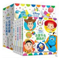 迪士尼宝宝双语启蒙认知玩具书 全5册图书 0-1-2-3岁儿童翻翻看识物绘本 撕不烂硬纸板书籍婴儿早教书 幼儿触摸洞洞书