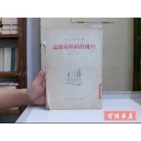 【二手旧书85成新】远离莫斯科的地方 第二部 /阿札耶夫 人民文学出版社