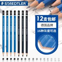 德国施德楼素描铅笔套装专业绘图绘画炭笔学生用成人4b2比画笔全套2h-8b美术用品2b6bhb画画套装工具