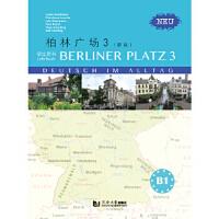 【正版直发】柏林广场3(新版) 苏珊・考夫曼(Susan Kaufmann) 同济大学出版社 978756085498