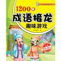 1200条成语接龙趣味游戏(仅适用PC阅读)