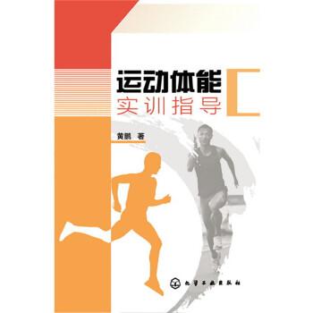 运动体能实训指导 科学全面,实用有趣,全方位体能训练指导用书