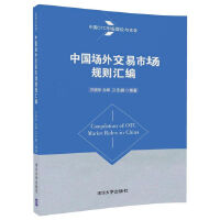 中国场外交易市场规则汇编
