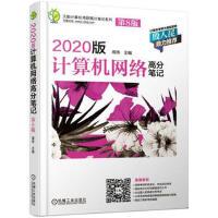 天勤计算机考研高分笔记系列 2020版计算机网络高分笔记 第8版
