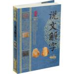 【新书店正版】 说文解字 (汉) 许慎著 云南人民出版社 9787222112209