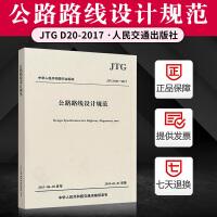正版现货 JTG D20-2017 公路路线设计规范 公路交通路线规范 国家交通标准规范 人民交通出版社 公路路线设计规