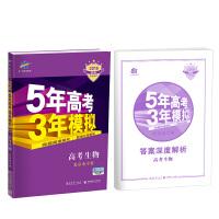 2018B版专项测试 高考生物 5年高考3年模拟 北京市专用 五年高考三年模拟 曲一线科学备考