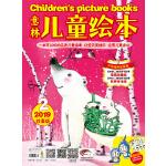 意林:儿童绘本2019年02期(上下半月)