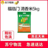 【苏宁超市】福临门清香米5kg 中粮出品江苏米 苏宁易购新米正品