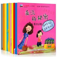 10册小小数学家小小存钱罐 我的科普百科绘本书 4-6-8岁儿童趣味数学益智启蒙全书 阶梯数学思维训练 小学生一二年级