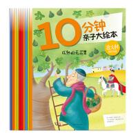 10分钟亲子大绘本(全10册)儿童睡前故事书 3-6-8岁宝宝启蒙认知早教绘本 幼儿童话故事图书儿童读物 幼儿园早教书