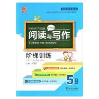 包邮2018版奇源文化小学生阅读与写作阶梯训练5年级 五年级阅读与写作阶梯训练 9787543097162 武汉出版社
