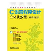 C语言程序设计立体化教程(附微课视频) 9787115375216