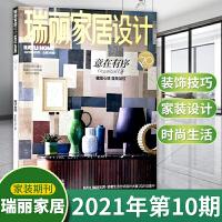 现货正版!瑞丽家居设计杂志2021年10月总第249期 意在有序 藏是心境 露是品味 室内物品陈列装修装饰指导样板居家期