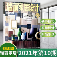 瑞丽家居设计杂志2020年6月总第233期 艺术&情调