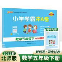 2020春PASS绿卡图书 小学学霸冲A卷 数学五年级下册 BS版
