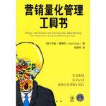 营销量化管理工具书(将科特勒的营销理论量化的工具书) (美)约翰・戴维斯,曾贤明 东方出版社 978750603385