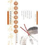 【新书店正版】 中国大厨在海外饮食文化小丛书四 肖正刚,孟璐 中国轻工业出版社 9787501969494