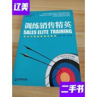 [二手旧书9成新]训练销售精英:分享宝洁中国*别中方销售总?