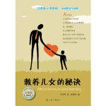 教养儿女的秘诀(父亲版) 何仲柯作 上海三联书店 9787542637697