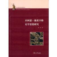 西方思想文化史研究丛书:小阿瑟・施莱辛格史学思想研究