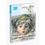 中国儿童文学畅销名家精品小说集:你有史上最好的对手