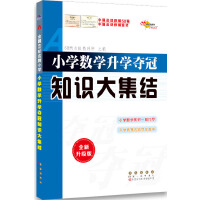 68所名校小学数学升学夺冠知识大集结(全新升级版)