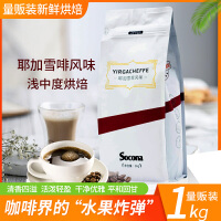 SOCONA耶加雪啡咖啡豆 1KG量贩装 精选新鲜烘焙现磨手冲黑咖啡粉