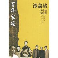 谭鑫培 9787543460454 河北教育出版社