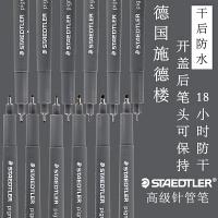 施德楼STAEDTLER 308耐水性针管笔 金属笔尖绘图 勾线笔 针管笔
