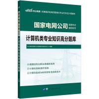 中公教育2021国家电网公司招聘考试辅导用书:计算机类专业知识高分题库(全新升级)