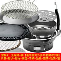 圆形烧烤炉户外木炭全套不锈钢韩式无烟家用商用烧烤架烤肉锅煎盘