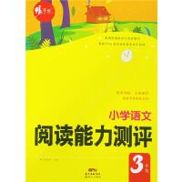 2020版 畅学优小学语文阅读能力测评 3年级/三年级 根据统编版语文教材编写