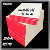 草稿纸加厚批发护眼学生用大号草稿本清仓厚16k1000张大白纸