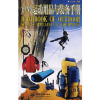户外运动用品与装备手册王小源著9787508427874水利水电出版社