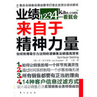 业绩来自于精神力量 (美)农齐亚塔,王震 东方出版社 9787506037471