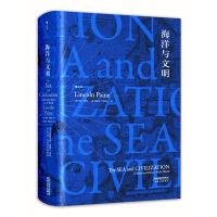 海洋与文明 (精装):The Sea and Civilization A Maritime History of t