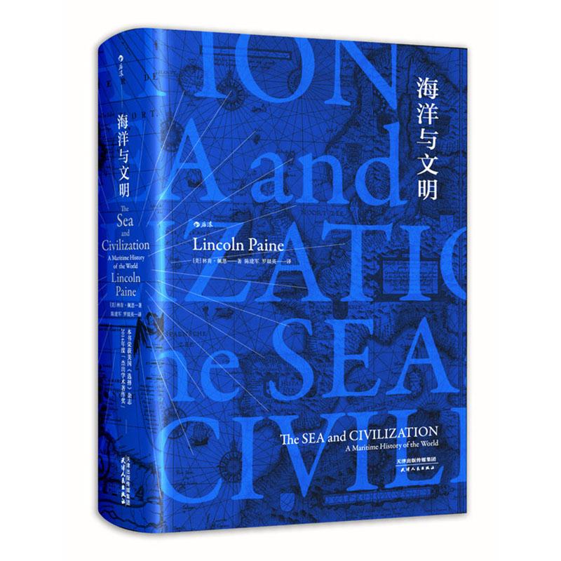 """汗青堂丛书009·海洋与文明《海洋与文明》(汗青堂009):本书荣获美国《选择》杂志2014年度""""杰出学术著作奖""""    一部海洋视角的世界史,一部关于航海者的史诗"""