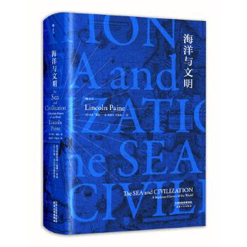海洋与文明(pdf+txt+epub+azw3+mobi电子书在线阅读下载)