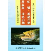 罗非鱼・淡水白鲳・虹鳟・革胡子鲶――经济动物养殖技术丛书